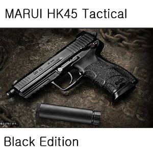 [NEW] MARUI HK45 Tactical (BK) 핸드건