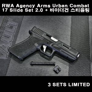 RWA Agency Arms Urban Combat 17 Slide Set 2.0 + 바이더건 스티플링 커스텀