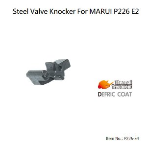 가더社 Steel Valve Knocker For MARUI P226 E2