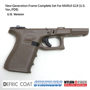 가더社 New Generation Frame Complete Set For MARUI G19 (U.S. Ver./FDE)