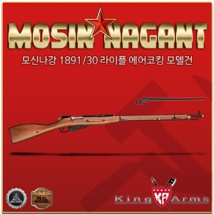 Mosin-Nagant 1891/30 Rifle Dummy Model Gun